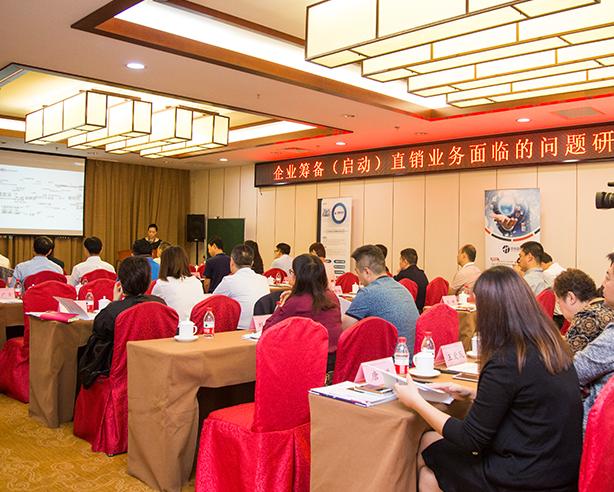 中国保健协会与海畴联合举办的企业筹备(启动)直销业务研讨会于京隆重召开