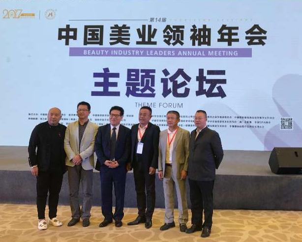 胡远江教授受邀出席第十四届中国美业领袖年会