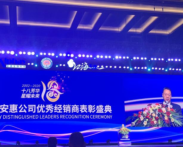 胡远江总裁受邀出席《2020安惠公司表彰盛典》