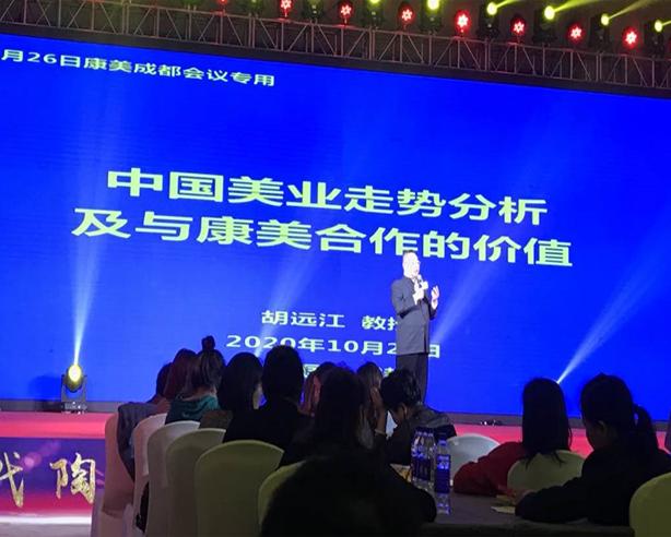 """胡远江教授受邀出席""""康美时代.陶皙品牌启动盛典""""活动"""