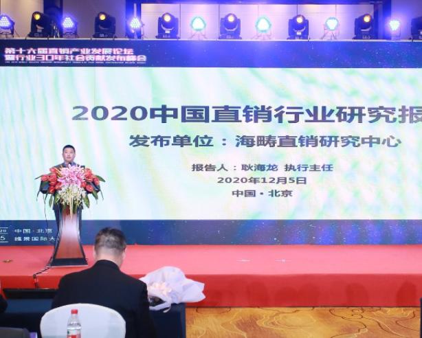 直销研究中心执行主任耿海龙:中国直销行业30年社会贡献发布峰会发布《2020年中国直销行业研究报告》