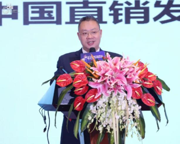 集团胡远江总裁:中国直销行业30年社会贡献发布峰会主题演讲