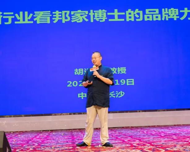 集团胡远江总裁:受邀参加绿之韵低碳邦家博士首届619品牌节